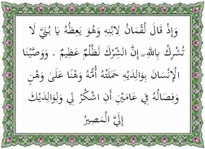 Kelas XII : Kajian Surat Luqman Ayat 13-14, QS Al Baqarah ayat 83