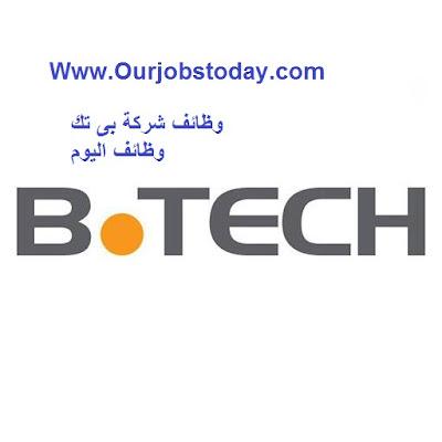 وظائف خدمة عملاء بشركة بى.تك B.Tech براتب 2600