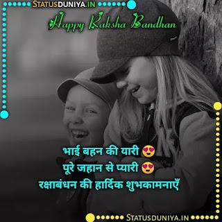 Raksha Bandhan Shayari In Hindi With Images 2021, भाई बहन की यारी 😍 पूरे जहान से प्यारी 😍