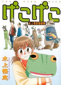 Mizukami Satoshi Tanpenshuu Manga