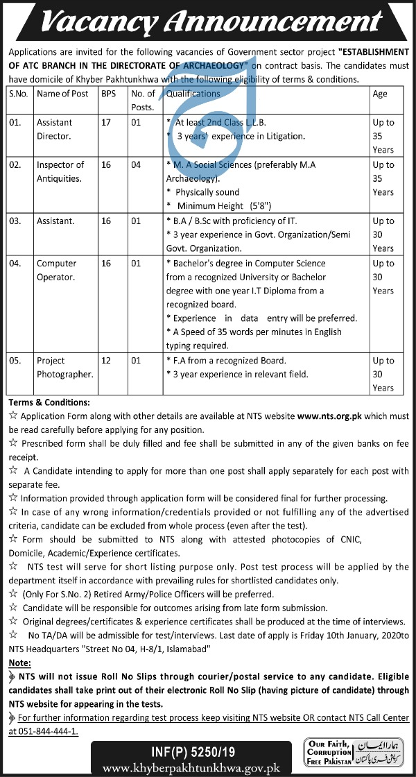 Jobs in Establishment of ATC Branch in The Directorate of Archaiology 2019 December 24