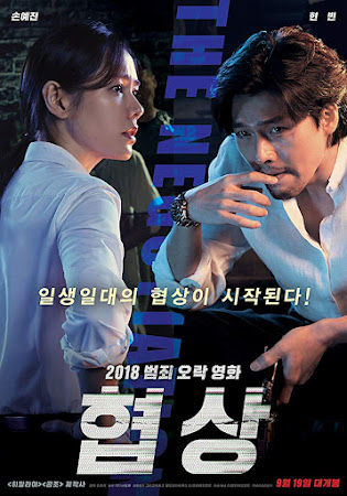 Poster Of Free Download The Negotiation 2018 300MB Full Movie Hindi Dubbed 720P Bluray HD HEVC Small Size Pc Movie Only At worldfree4u.com