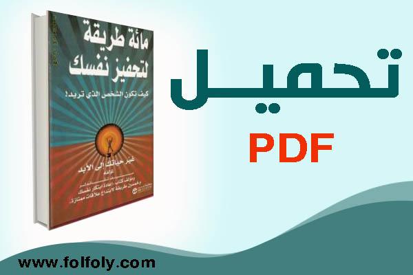تحميل كتاب مائة طريقة لتحفيز نفسك تأليف ستيف تشاندلر pdf
