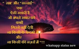 whatsapp status love, whatsapp status funny