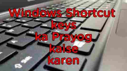 Windows Shortcut Keys List in Hindi - Keyboard