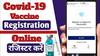 Covid-19 वैक्सीन रजिस्ट्रेशन