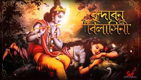 Brindabono Bilashini Lyrics Bengali Kirtan Song