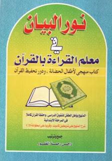 كتاب نور البيان فى معلم القراءة بالقرآن