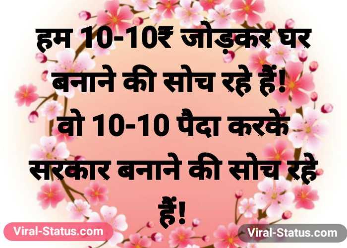 political status in hindi #34 | राजनीतिक चुटकुले 21 April 2020