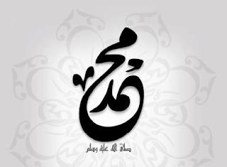 Sifat Dan Pribadi Rasulullah SAW Menurut Sayyidina Ali