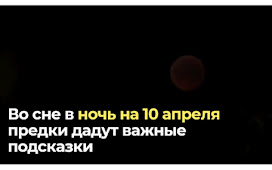 Во сне в ночь на 10 апреля предки дадут важные подсказки