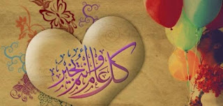 Happy Eid To All كل عام وانتم بخير