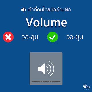 คำที่คนที่มักอ่านผิด - Volume