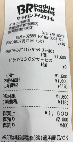 サーティワンアイスクリーム イオン洛南店 2020/7/21 のレシート