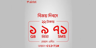 Airtel Victory Day Offer ! 1GB 9 Minute 71SMS 22Tk
