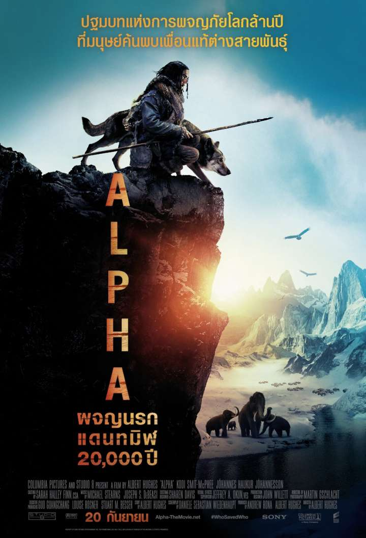 Alpha (2018) ผจญนรกแดนทมิฬ 20,000 ปี