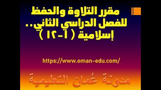 مقرر التلاوة والحفظ للفصل الدراسي الثاني.. إسلامية ( 1-12 )