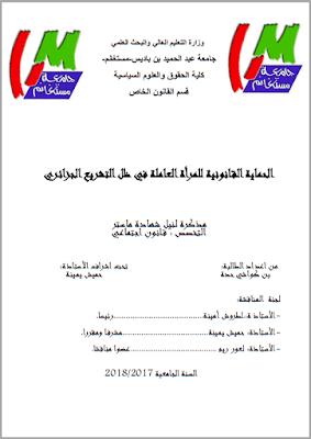 مذكرة ماستر: الحماية القانونية للمرأة العاملة في ظل التشريع الجزائري PDF