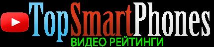 ТОП СМАРТФОНОВ 2016 - Рейтинги, Обзоры, Новости - Какой лучше выбрать купить