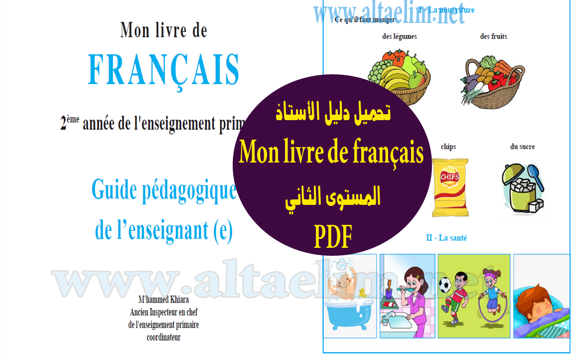 تحميل دليل الأستاذ Mon Livre De Francais المستوى الثاني 2018 Pdf