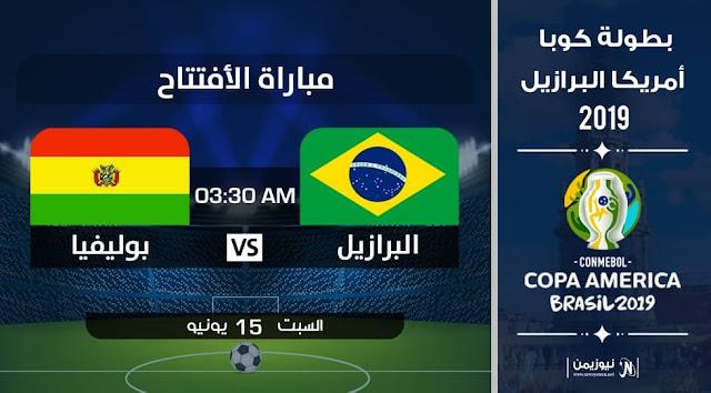 مشاهدة مباراة البرازيل وبوليفيا بث مباشر كوبا أمريكا 2019
