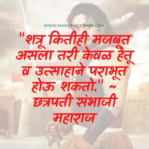 Sambhaji Maharaj Jayanti SMS in Marathi