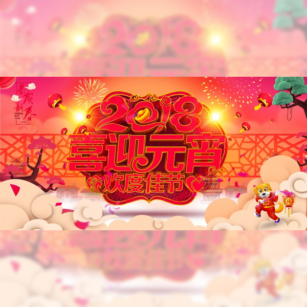 Chinese New Year 2018 Welcome Lantern poster design free psd