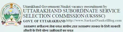 Sarkari Naukri recruitment by Uttarakhand SSSC