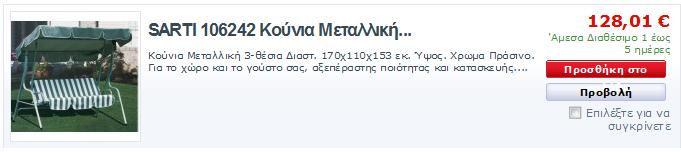 http://koukouzelis.com.gr/shop/el/-/4614-sarti-106242-kounia-metaliki-3-thesia.html
