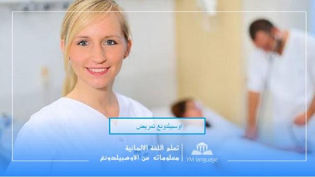 اوسبيلدونغ تمريض ممرض/ ممرضة Gesundheits- und Krankenpfleger/in في المانيا باللغة العربية