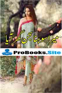 Mera Sona Sajan Ghar Aya (Last Part) By Kanwal Sheikh