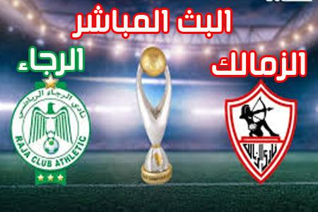 مباراة الزمالك والرجاء المغربى نصف نهائي أبطال إفريقيا اليوم الأربعاء 4/11/2020 تعليق رؤوف خليف