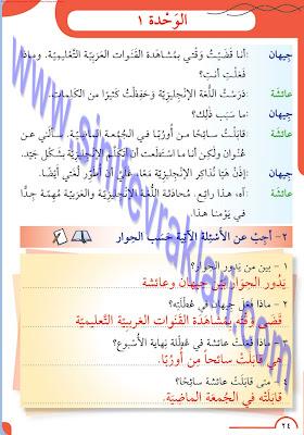 8. Sınıf Arapça Meb Yayınları Ders Kitabı Cevapları Sayfa 24