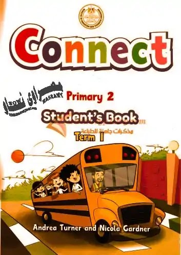 كتاب كونكت Connect للصف الثانى الابتدائى الترم الأول