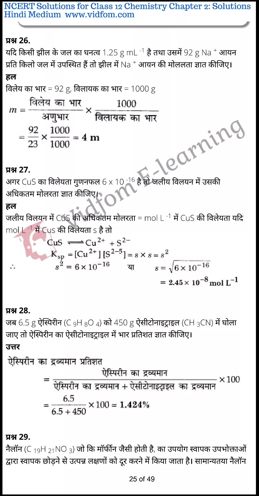 class 12 chemistry chapter 2 light hindi medium 25
