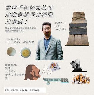 张庭源律师  张科科律师:要求人民检察院对常玮平案指定居所监视居住实行监督的申请书