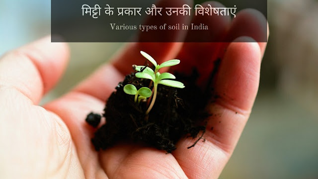 types of mitti soil in hindi
