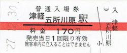 津軽鉄道 津軽五所川原駅 硬券入場券