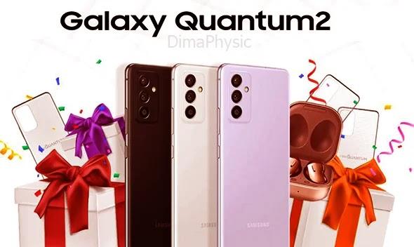 تعرف مواصفات وسعر هاتف Samsung Galaxy Quantum 2