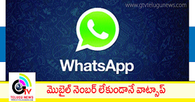 How to use Whatsapp without Mobile Number, How to Use WhatsApp without Mobile/Phone Number, WhatsApp Tips and Tricks, Whatsapp   Tricks 2016, Use Whatsapp without Phone number