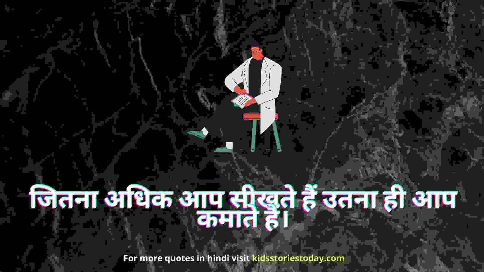 Hindi me Quotes