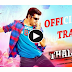 TAMIL ENTERTAINMENT - Thala 57 Official Trailer NEW