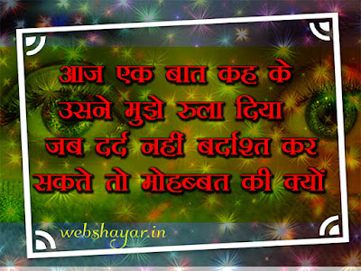 dard shayari status hindi wallpaper