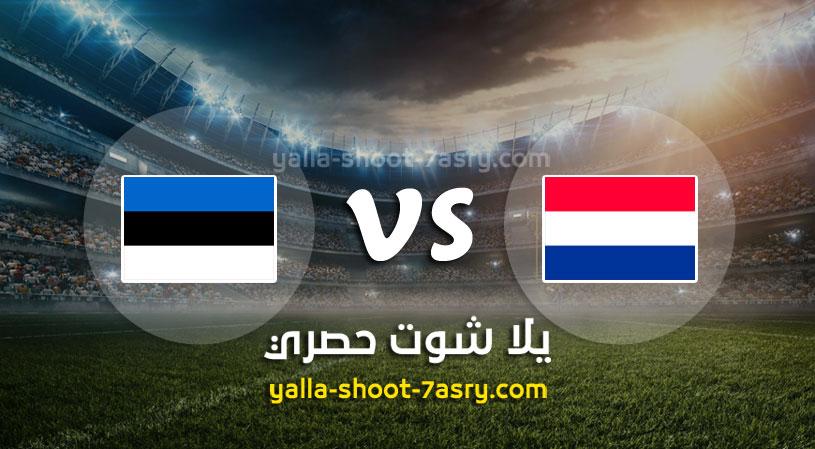 مباراة هولندا وإستونيا