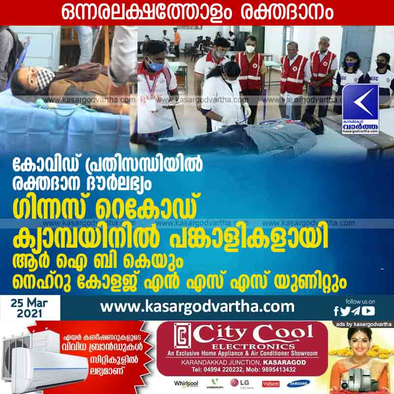 Kasaragod, Kerala, News, National, Secretary, Lack of blood donation in the Covid crisis; RIBK and Nehru College NSS unit in Guinness World Record campaign.