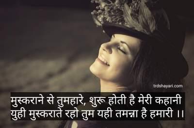 Shayari on smile in hindi   मुस्कराहट शायरी हिंदी में। trdshayari