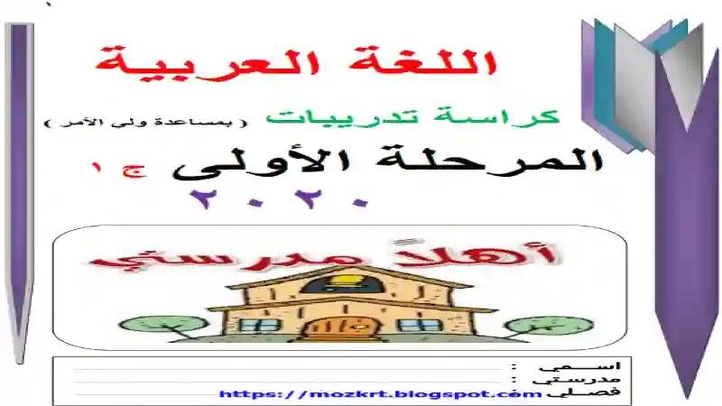 كراسة التدريبات فى اللغة العربية للصف الاول الابتدائى الترم الاول 2021