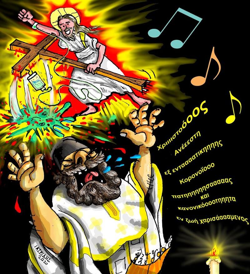 Μάθε πως Ιερέας στην φαντασία καλλιτέχνη έψαλε διαφορετικά το Χριστός Ανέστη