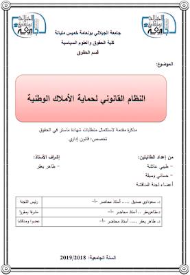 مذكرة ماستر: النظام القانوني لحماية الأملاك الوطنية PDF