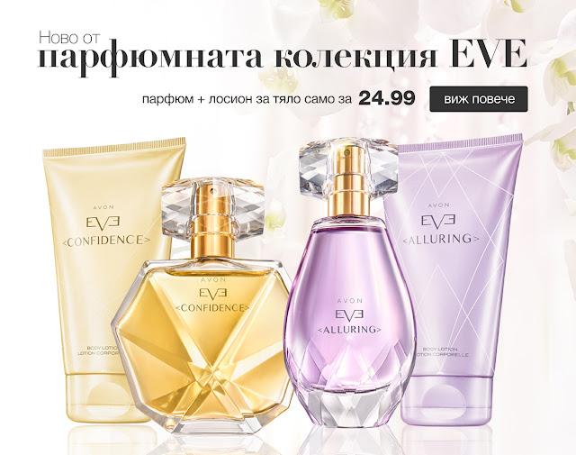 Ново от колекция Eve